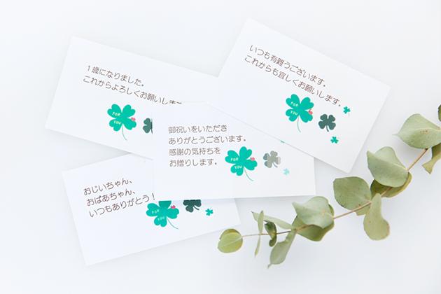 心温まるメッセージカード